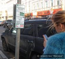 Платная парковка на Садовом кольце