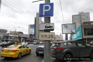 Одна из платных парковок в центре Москвы