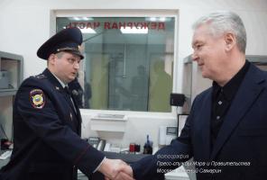 Мэр Сергей Собянин посетил отделение полиции района Южное Медведково на северо-востоке Москвы