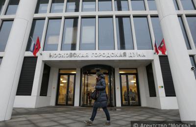 «О бюджете Москвы»: поправки в законопроект приняла Мосгордума