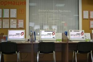 В районе Бирюлево Западное 96% посетителей центра государственных услуг довольны работой учреждения