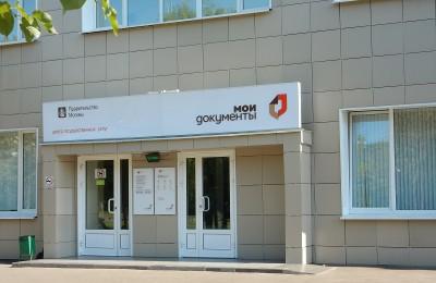 Центр госуслуг района Бирюлево Западное