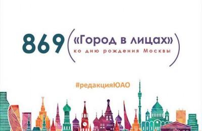 В преддверии Дня города Объединенная редакция интернет-изданий ЮАО расскажет о москвичах