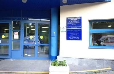 Поликлиника №52 района Бирюлево Западное