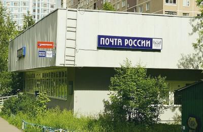 Отделение «Почта России» района Бирюлево Западное