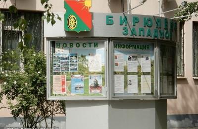 Здание управы района Бирюлево Западное