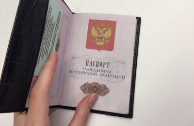 Жители столицы смогут с помощью «Мосробота» узнать о необходимости замены основных документов