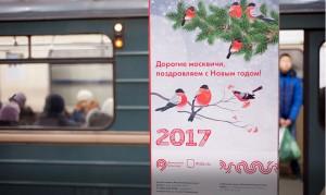 Новогоднее оформление метро