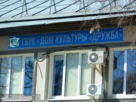 """Дом культуры """"Дружба"""""""