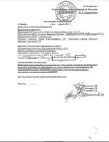 Ответ управы Бирюлево Западное по поводу обращения