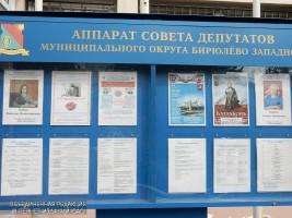 Аппарат Совета Депутатов муниципального округа Бирюлево Западное