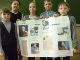 стенгазета учеников школы №933