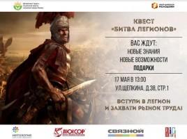 "Афиша квеста ""Битва легионов"""