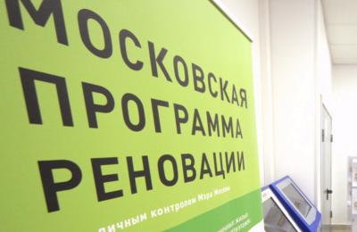 Голосование по проекту реновации в центрах госуслуг