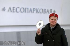 "Станция метро ""Лесопарковская"""